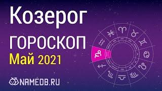 Знак Зодиака Козерог Гороскоп на Май 2021