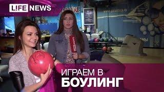 Учимся играть в боулинг с Лесей Ярославской(Тутси)