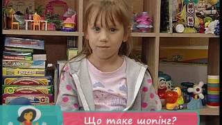 видео Шопінг з дитиною