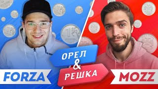 ОРЕЛ И РЕШКА feat. MOZZ