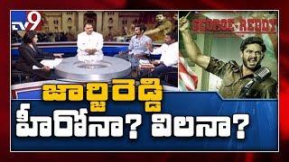 జార్జిరెడ్డి హీరోనా? విలనా? - TV9