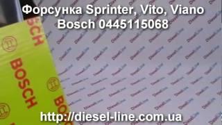 Форсунка Спринтер, Вито, Виано 0445115068(, 2012-11-25T11:46:29.000Z)