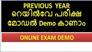 Railway Group D & C Demo Online CBT Test Set | Full Demo Tutorial of RRB Online Computer Based Test