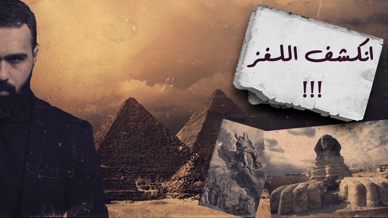 ما هي قصة سيدنا ادريس؟ هل حقاً هو أبو الهول؟
