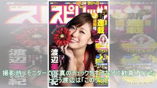 """渡辺美優紀、""""セクシーみるきー""""になって本人もびっくり - 音楽ナタリー."""