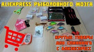 Крутые товары для спиннинга с Алиэкспрес 2021 / Топ подборка товаров для рыбалки с aliexpress.