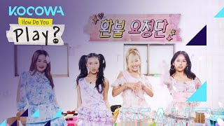 Refund Sisters wear pretty Apink costumes [How Do You Play? Ep 65]