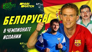 Белорусы в чемпионате Испании по футболу