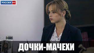 Сериал Дочки-мачехи (2018) все серии фильм мелодрама на канале Россия - анонс