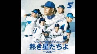 横浜DeNAベイスターズ 球団歌 熱き星たちよ 2016Version