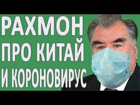 Срочно! РАХМОН высказался про Короновирус #новости2020 #Таджикистан