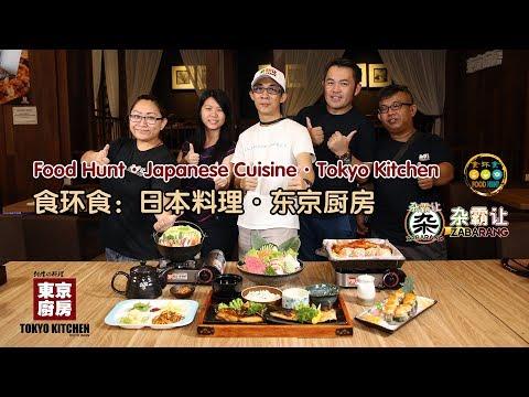 食环食:日本料理·东京厨房(2017)