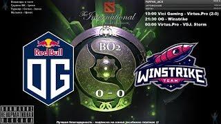👍 [RU] OG vs. Winstrike - BO2 The International 2018