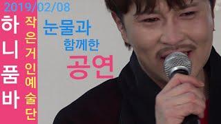 하니품바 눈물🍒공연중 어머니눈물에 모두다 눈물을~!!!부산 삼인요양병원 봉사공연 작은거인예술단 2019/02/08(능이)