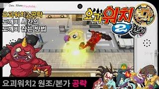[3DS/요괴워치2]공략 도깨비시간의 도깨비를 잡고 도깨비뽑기를 하자!