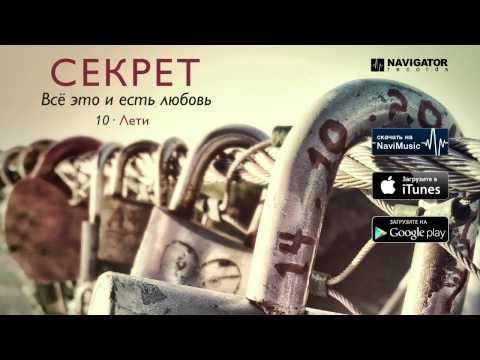 Клип Секрет - Лети