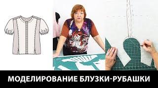 Моделирование блузки-рубашки Создаем комплект одежды из асимметричной юбки жилетки и блузки Часть 1