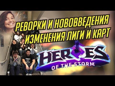 heroes storm matchmaking