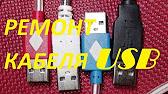 ЭЛЕМЕНТАРНОЕ. Замена разъёма micro-USB кабеля зарядного устройства .