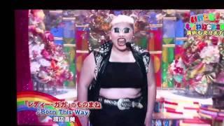 レディガガ Lady gaga 直美 Born this way.