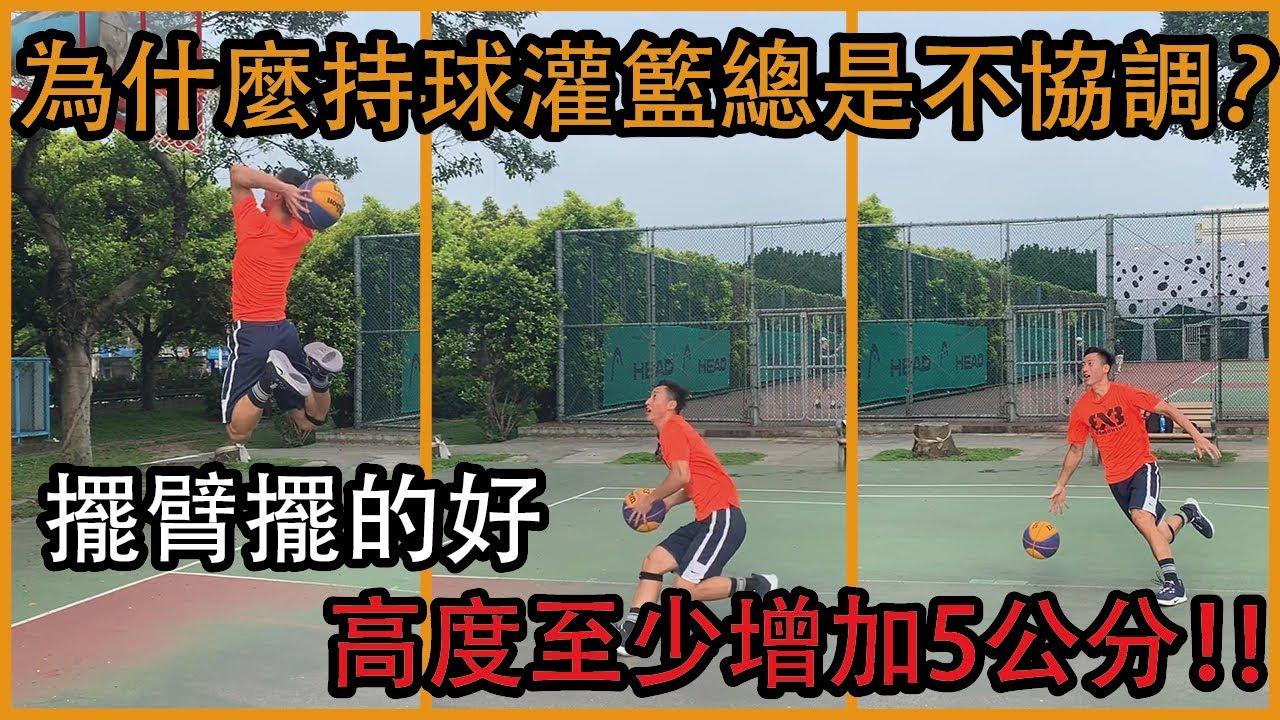 為什麼持球灌籃總是不協調? 擺臂擺的好 高度至少增加5公分!!