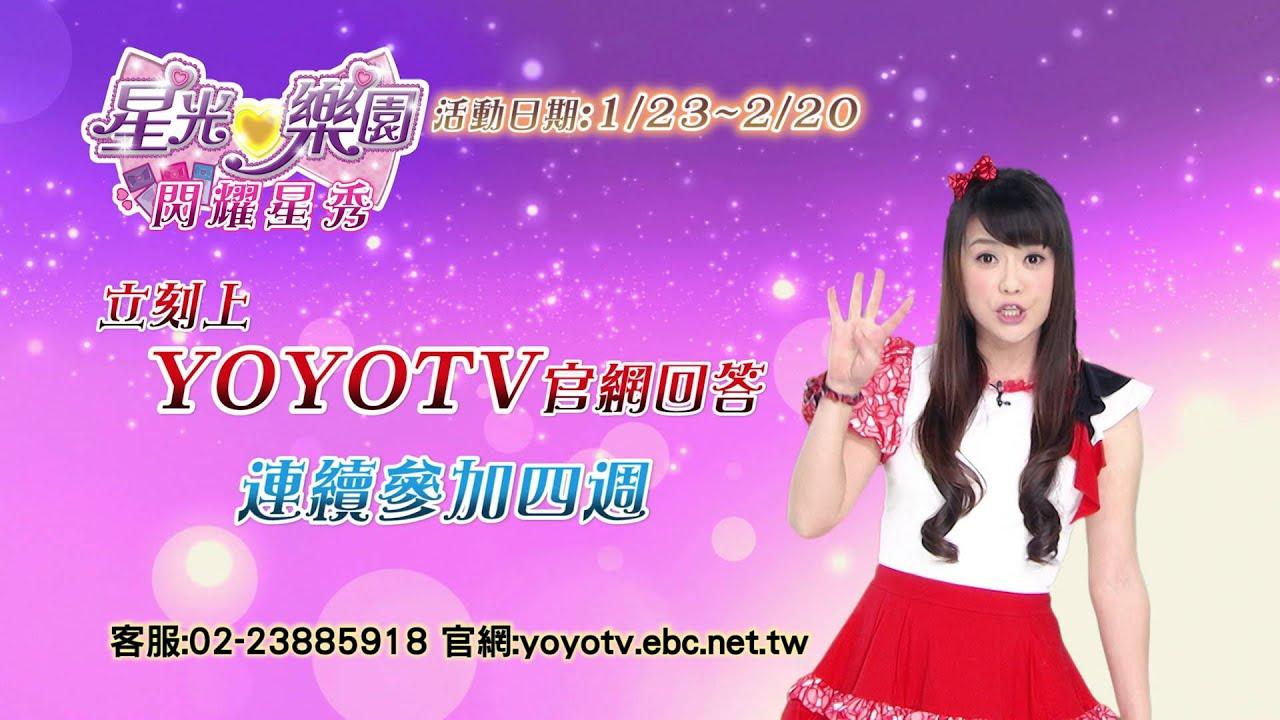 星光樂園 閃耀星秀 活動日期:1/23~2/20 - YouTube