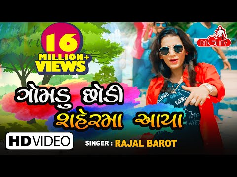 FASHION ( Gomdu Sodi Serma Aaya ) - Rajal...