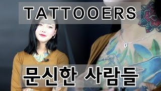 Korean Tattooers in Korea 문신한 사람들