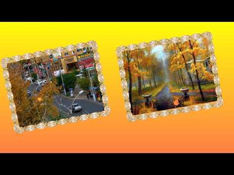 Осень в городе Фото шоу про