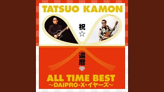 Provided to YouTube by JVCKENWOOD Victor Entertainment Corp. Shin Ahogamiru Butanoketsu · Tatsuo Kamon 祝☆還暦 オールタイム・ベスト ~DAIPRO-X・ ...