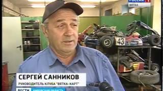 Андрей Семенский и Андрей Часников - призеры Кубка России по картингу (ГТРК Вятка)