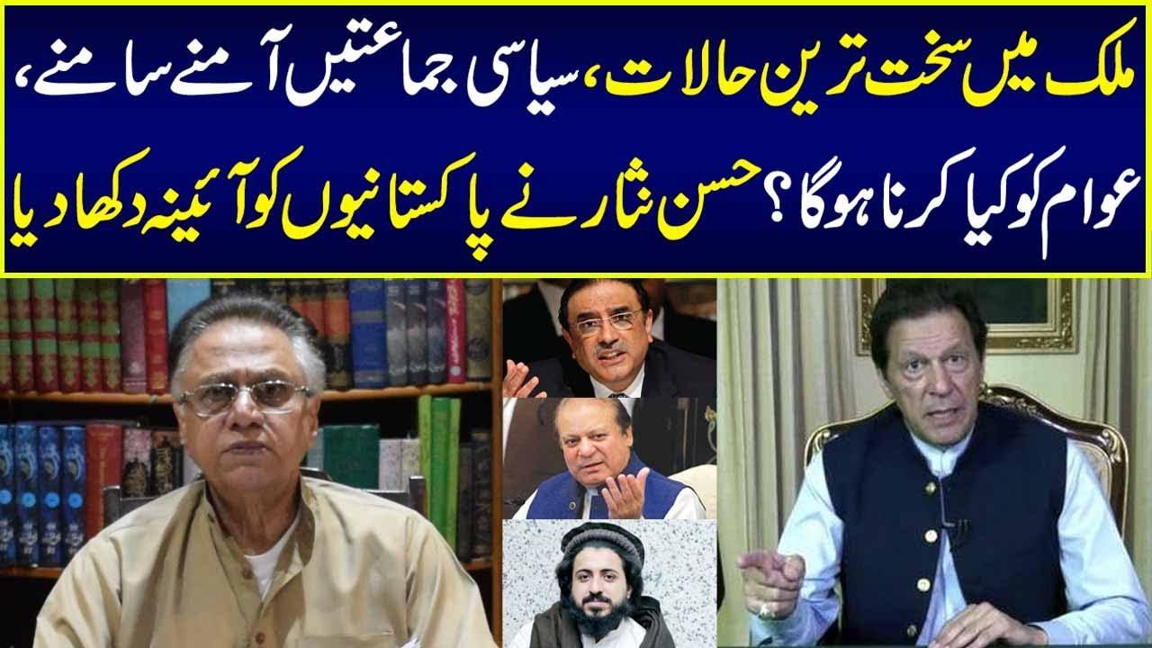 ملک میں سخت ترین حالات،سیاسی جماعتیں آمنے سامنے،عوام کو کیا کرنا ہوگا؟حسن نثار نے کوآئینہ دکھا دیا