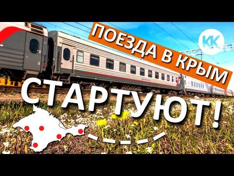 УРА! Стартуют НОВЫЕ ПОЕЗДА в Крым. Уже в июне! Капитан Крым
