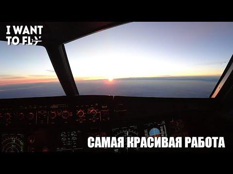 САМАЯ КРАСИВАЯ РАБОТА  Заход на посадку Зимой в Ханты-Мансийске 
