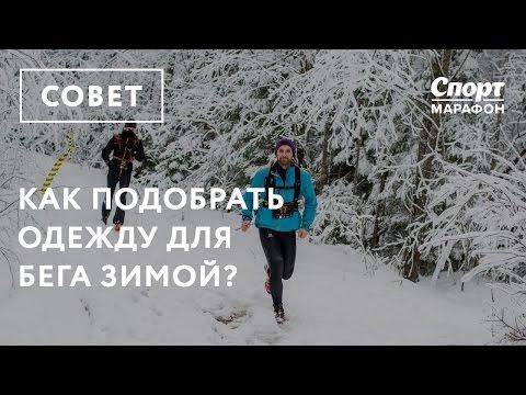 Как подобрать одежду для бега зимой? Советы по выбору от Александра Ивакина