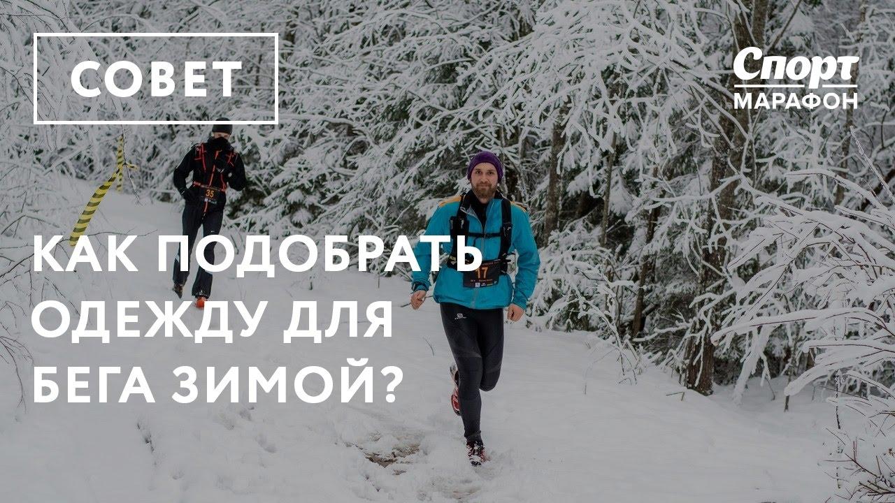 8218726cda9c Как выбрать одежду для бега в холодную погоду  — Блог «Спорт-Марафон»