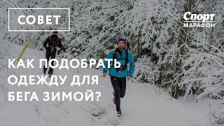 видео Как правильно выбрать экипировку для бега