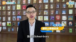 Publication Date: 2018-12-21 | Video Title: 【德萃小學】融合國際課程的本地學校 朱子穎總校長:我讓孩子多