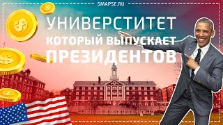 Harvard University - Гарвардский Университет и Лига плюща. Тур по Гарварду, специальности, спорт