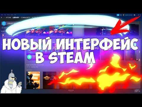 КАК УСТАНОВИТЬ НОВЫЙ ИНТЕРФЕЙС В Steam