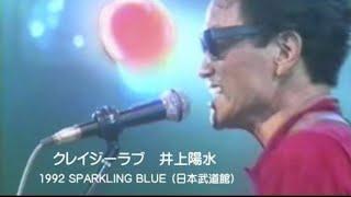 スパークリング・ブルー 1992 日本武道館 陽水44歳.