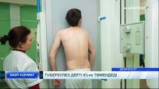 Туберкулез дерті 6 ға төмендеді