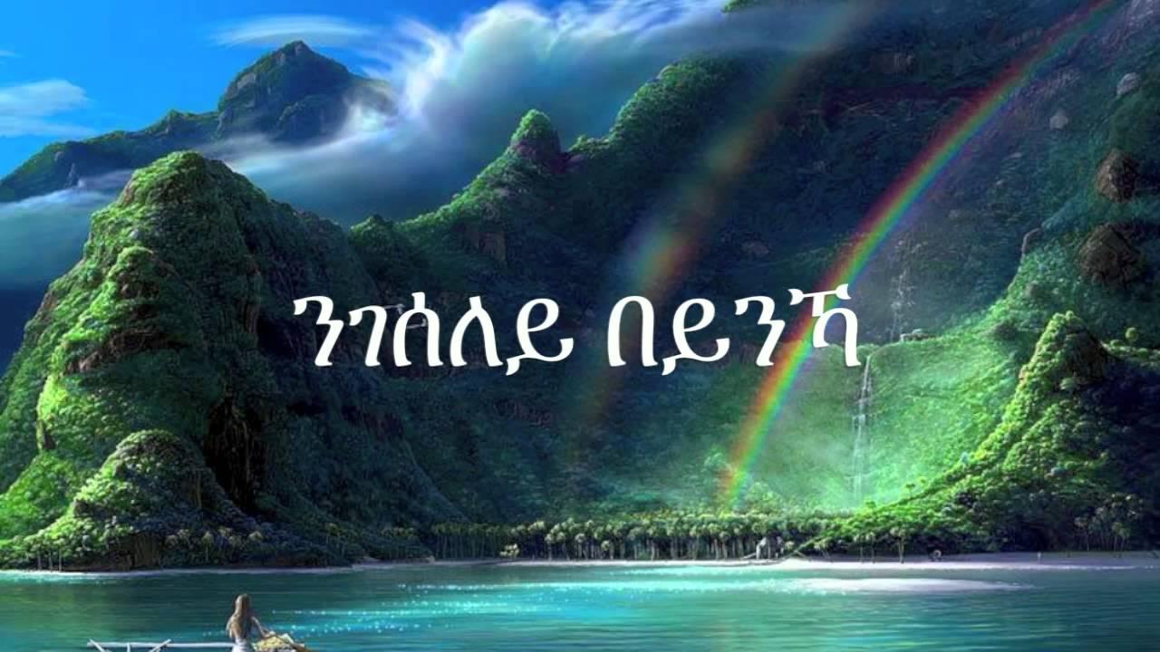 Mezmur Tigrigna (Lulit)