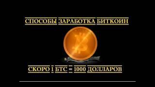 программы для заработка биткоинов на компьютере