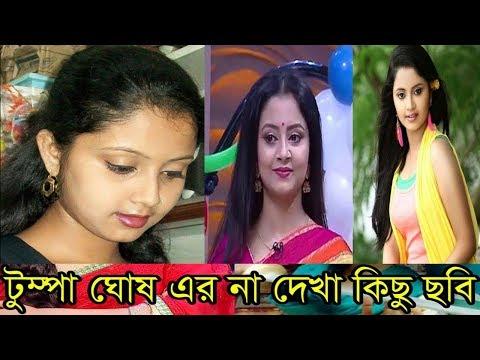 বাংলা সিরিয়াল নায়িকা টুম্পা ঘোষ বাস্তবে কেমন দেখতে |Serial Actress Tumpa ghosh in Real Life