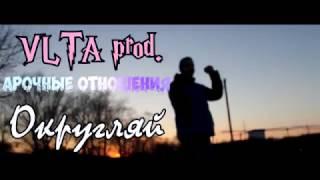 MC Evgen- Lariiin 4yshka (vlta.prod)