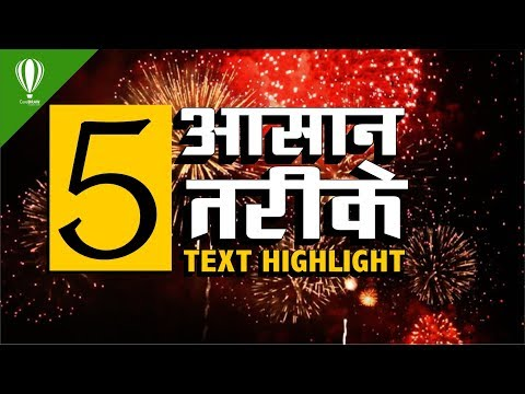 Simple 5 Way for TEXT Highlight in CorelDraw    Shashi Rahi
