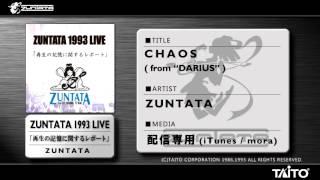 【試聴】CHAOS(ダライアス) / ZUNTATA 1993 LIVE 「再生の記憶に関するレポート」
