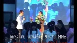 ศรีไพร สารีวงษ์ เพลง โหลดใจไว้หน้าจอ งานลูกทุ่งไทย เอฟ เอ็ม