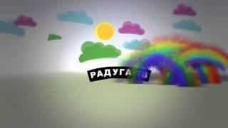 видео Радуга ТВ